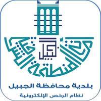 Jubail Municipality