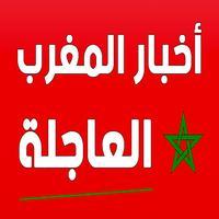 أخبار المغرب العاجلة