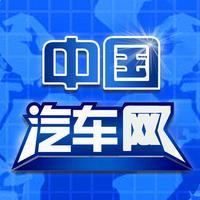 中国汽车网官方