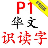P1 Chinese Flash Cards Free