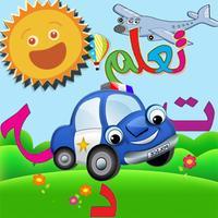 العب وتعلم السيارات والطائرات