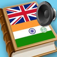 English Telugu best dictionary translation