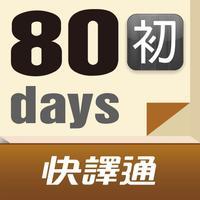 80 天搞定英檢初級單字