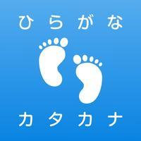 Hiragana Katakana Practice