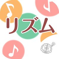 ◆シニア向け◆ ボケ防止のためのリズム音ゲーム -無料-