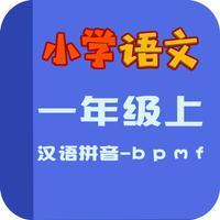 小学语文名师教学解读-汉语拼音-b p m f