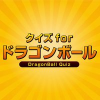 Quiz for Dragon Ball