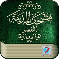 Medina interpreted Quran - مصحف المدينة المفسر