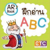 ฝึกอ่าน ABC