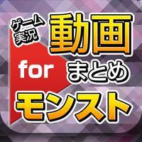 ゲーム実況動画まとめforモンスト(モンスターストライク)