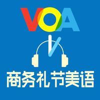 VOA商务美语