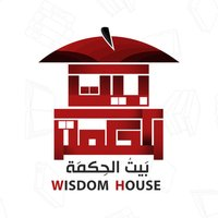 Wisdom House - بيت الحكمة