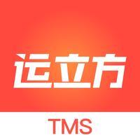 运立方TMS-物流管理云平台