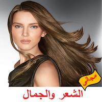 الشعر والجمال-مجاني