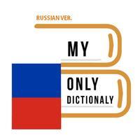 나만의 러시아어 사전 - 러시아어 발음, 문장, 회화