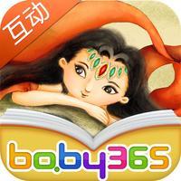 Nv Wa Makes Men-baby365