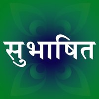 Subhashit - Sanskrit quotes with meaning in Hindi and English