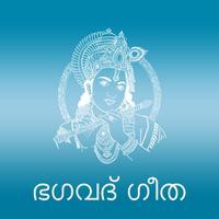 Bagavad Gita in Malayalam