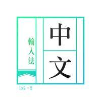 中文輸入法 - 倉頡、速成、廣東話輸入法
