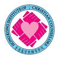香港基督教輔導學院