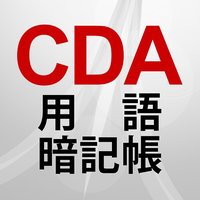 CDA用語暗記帳