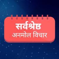 Best Anmol Vichar : Hindi Motivational Quotes 2017