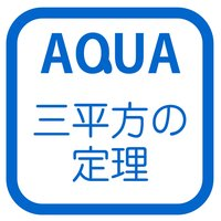 "Applecation of The Pythagorean Theorem in ""AQUA"""