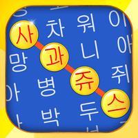 단어 검색 - 최고의 퍼즐 보드 게임 한국어 어휘 테스트