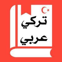 قاموس وترجمة تركي عربي بدون انترنت