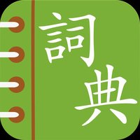 Chinese English Dictionary - Traditional