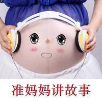 準媽媽講故事【有聲】寶寶最愛聽的故事