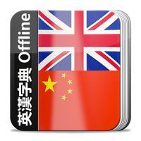 英漢字典 - 英汉离线词典