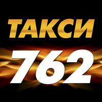 Такси 762