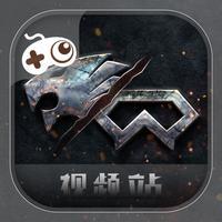 游视秀原创视频站 for 穿越火线(枪战王者)