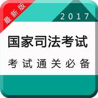 司法考试真题库2017-法学司考指南针