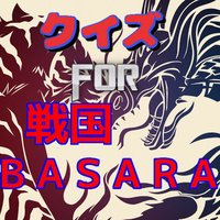 クイズ検定 for 戦国BASARA
