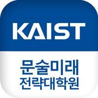 KAIST 문술미래전략대학원 모바일 학생수첩