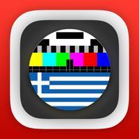 Τηλεόραση της Ελλάδας οδηγός