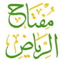 مفتاح الرياض