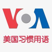 美国习惯用语-VOA美国之音英语教学