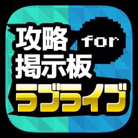 攻略掲示板アプリ for ラブライブ!スクールアイドルフェスティバル(スクフェス)