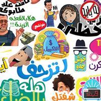 ملصقات كوميديا خليجية