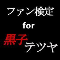 ファン検定for黒子テツヤ