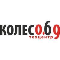 Koleso.69 – автотехцентр!
