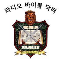 Korean Radio Bible Doctor