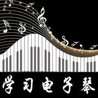 电子琴大师-随身乐器电子琴钢琴键盘,完美极品黑白钢琴块电子乐器软件