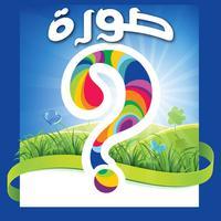 ما هي الصورة؟, What's the Picture? -  reveal the blocks and guess what is the Arabic(عربي) word?