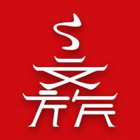 西安文化游