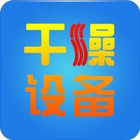 中国干燥设备行业门户
