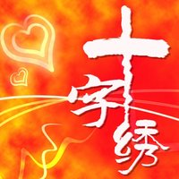中国十字绣网